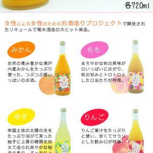あらごし果実が女子力高めのリキュールに変身♪ 「菊水酒造 リキュール」@西寅