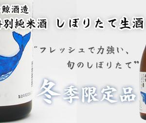 """""""今が旬!"""" 「酔鯨酒造 特別純米酒 しぼりたて生酒」@西寅"""