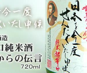 """""""龍馬の心を感じる地酒"""" 「超辛口純米酒 龍馬からの伝言 日本を今一度せんたくいたし申候」@西寅"""