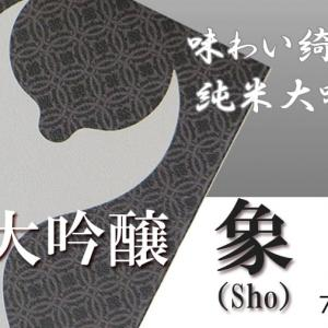 """""""シンプルでスタイリッシュ"""" 「酔鯨酒造 純米大吟醸 象(Sho)」@西寅"""