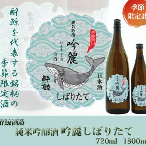 """""""新酒入ってます!"""" 「酔鯨酒造 純米吟醸酒 吟麗 しぼりたて」@西寅"""
