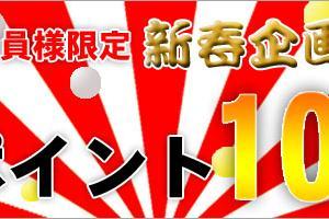 """""""本日まで!"""" 「ポイント10倍キャンペーン」@西寅"""