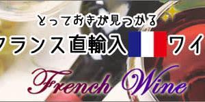 """""""美味しくて、高品質で、低価格!"""" 「フランス直輸入ワイン」@西寅"""