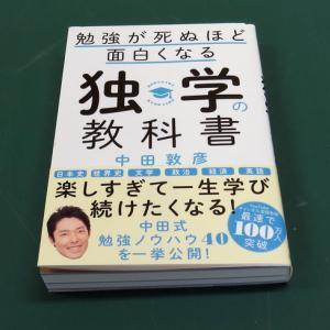 日本史の独学をYouTubeで