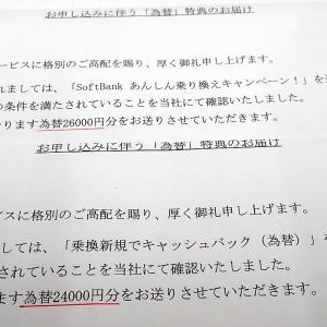 乗り換えキャンペーンで5万円が送られてきた!