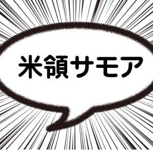 米領サモアと仮装大賞