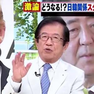 武田先生『ゴゴスマ』でやっちゃった~!