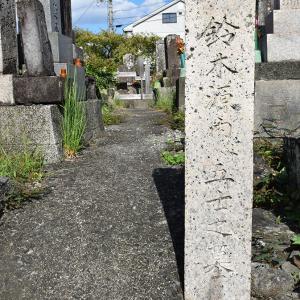 天誅組の足跡を訪ねて。 その10 「五條代官 鈴木源内墓所」