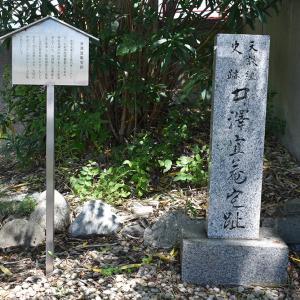 天誅組の足跡を訪ねて。 その13 「井澤宜庵宅跡・墓所」