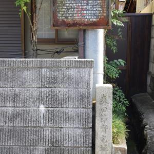 天誅組の足跡を訪ねて。 その14 「森田節齋宅跡・顕彰碑」