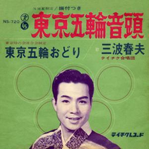 いだてん~東京オリムピック噺~ 第45話「火の鳥」 ~東京五輪音頭~