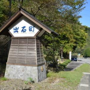 「生野の変」ゆかりの地を訪ねて。 その9 <多田弥太郎顕彰之碑>