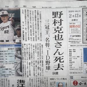 名将、野村克也さんのご逝去を悼む。