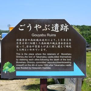 備中高松城跡と古戦場を歩く。 その4 <ごうやぶ遺跡>