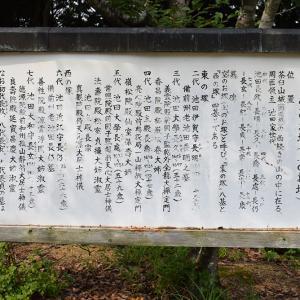 周匝茶臼山城跡を歩く。 その3 <片桐池田家墓所>