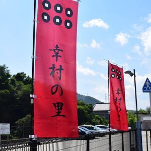 真田氏ゆかりの九度山を歩く。 その1 <九度山・真田ミュージアム>