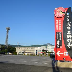 道の駅 浅井三姉妹の郷。