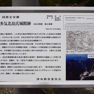 室町時代の庭園が残る多気北畠氏城館跡を訪ねて。<前編> 北畠神社