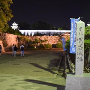築城400周年の明石城を歩く。 その10 <ライトアップ>