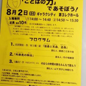 足立区演劇連盟第23回総会実施&8月2日のお知らせ!