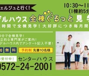今週末は、岐阜県内にてモデルハウス見学ツアー連続開催!