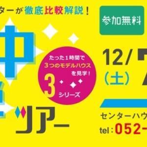 モデルハウス見学ツアー 7日(土)名古屋市西区で開催