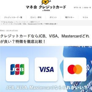 マネ会by Amebaにクレジットカードと副業の記事監修しました