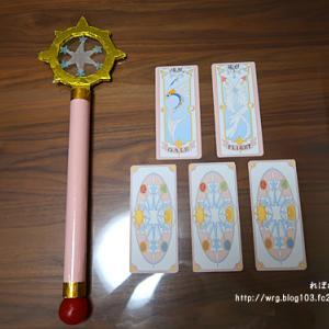 【作ってみた】 カードキャプターさくらの 『 夢の杖 』 【魔の2歳児用】