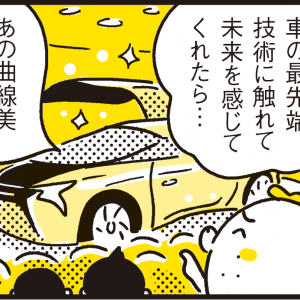 混雑しても東京モーターショーに子供を連れていく理由