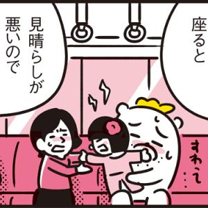 子育て経験者ならでは… 電車内でのある場面でパパンが抱える妙な葛藤!