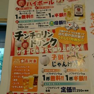 串カツ田中の手作りタコ焼きとハイボール
