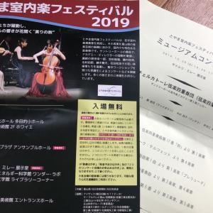 ミュージアムコンサートと富山マラソン