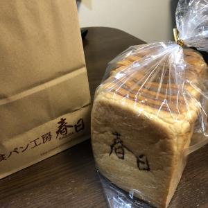 春日の食パン