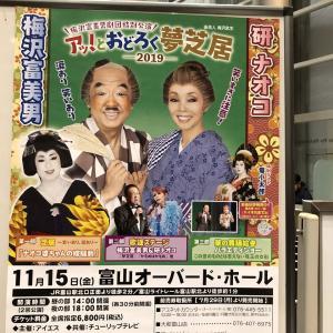 梅沢富美男&研ナオコ、古市憲寿を見に行く…の巻