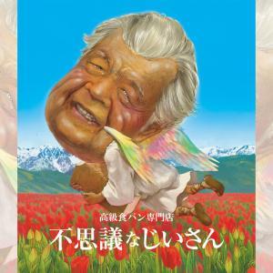 不思議なじいさんの食パン