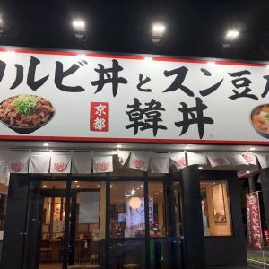 韓丼でカルビ丼とてっちゃん丼をテイクアウト
