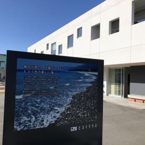 ヒスイテラスと朝日町デジタルスタンプラリー