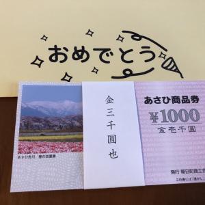 砺波市PayPayキャンペーン&今年の当選賞品