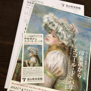 富山県美術館の「ポーラ美術館コレクション展」とクマ割