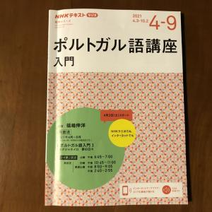 何十年ぶり?NHKラジオ語学講座