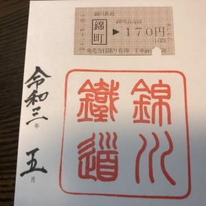錦川鉄道の清流線と、とことこトレイン