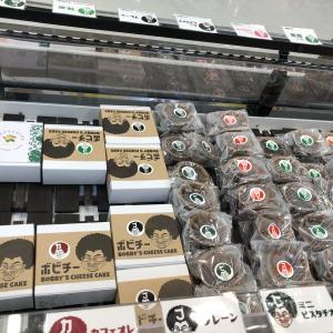 ボビチーアピタ富山店のバスクチーズケーキ