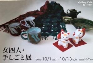 16年ぶりの広島の展示会