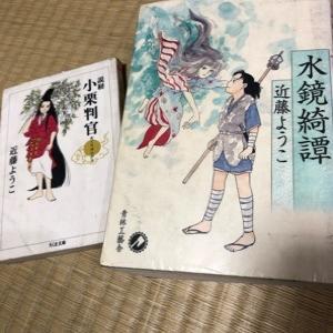 近藤ようこさんの中世の漫画を読んでトリップする。