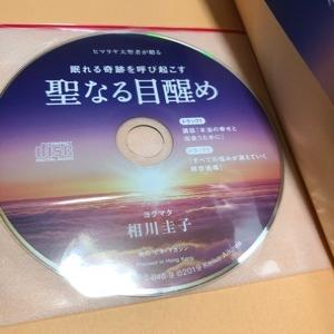 CDに釣られて本買っちゃった。