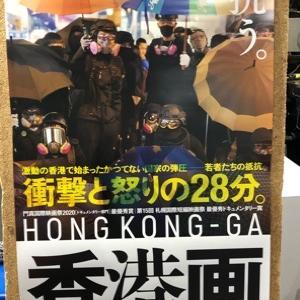 「香港画」を見て自由があるのかについて深く考える。