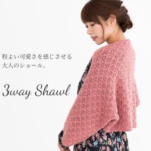 無料編み図3wayショール☆ロマンティックで程よく可愛い大人のショール
