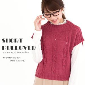 無料編み図ベスト☆ベビーアルパカ100%の毛糸でショート丈プルオーバー