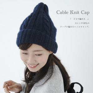 無料編み図帽子☆3玉で編めちやう♪最高級の贈り物、カシミヤで編むニット帽