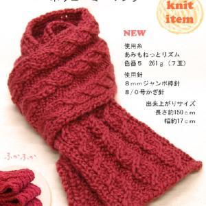 超極太毛糸の無料編み図☆ふかふかしたなみなみ形状の毛糸であったかマフラー
